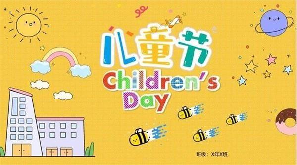 2021六一儿童节文案 2021年六一儿童节朋友圈文案