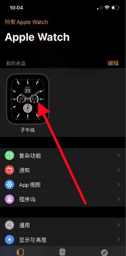 苹果手表怎样重新配对手机?苹果手表重新配对手机步骤截图