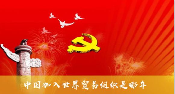 中國加入世界貿易組織是哪年
