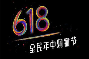 2021年京东618预售是什么时候.jpg