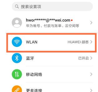 华为nova8如何开启网络加速?华为nova8开启网络加速操作方法截图