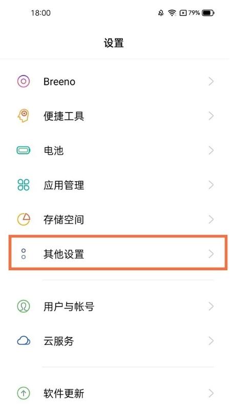 如何设置真我q3中文语言?真我q3设置中文语言步骤截图
