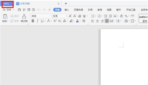 关闭如何WPS文档云同步?WPS关闭文档云同步教程分享截图