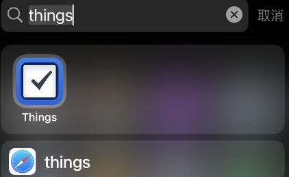 如何设置things3重复提醒?things3重复提醒设置方法介绍截图