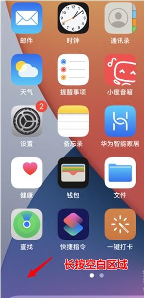 如何添加苹果手机日历小组件?苹果手机添加日历小组件教程截图
