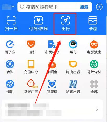 如何领取北京地铁乘车码?支付宝领取北京地铁乘车码方法截图