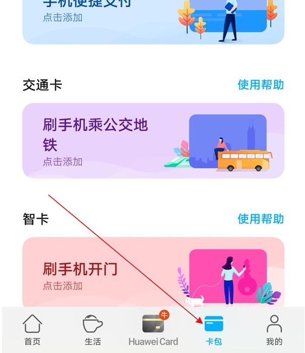 荣耀v40轻奢版NFC功能怎么用?荣耀v40轻奢版使用NFC功能的方法截图