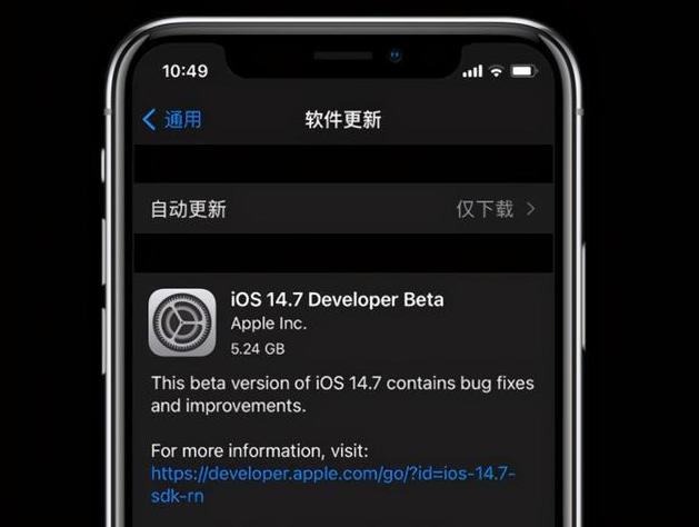 ios14.7更新了什么?ios14.7更新内容介绍截图