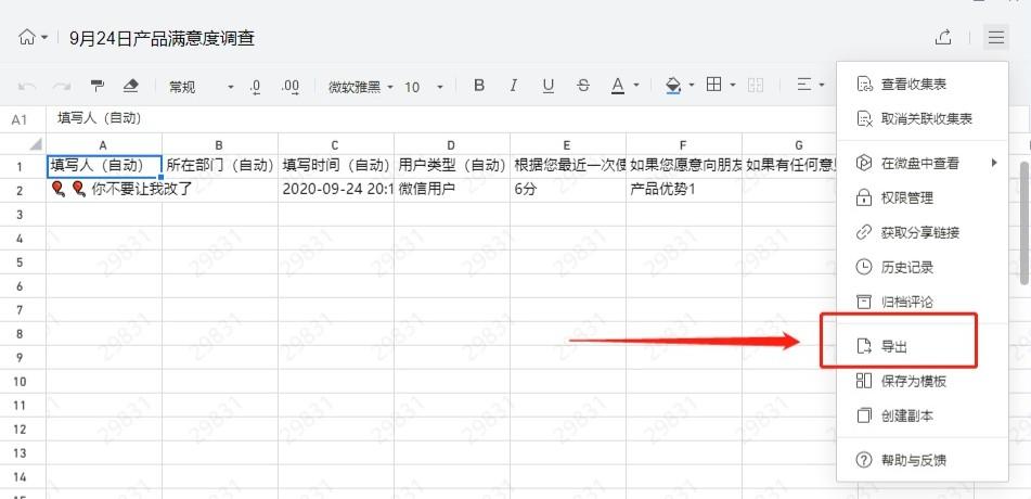 企业微信收集表如何导出结果?企业微信收集表导出结果的操作方法截图