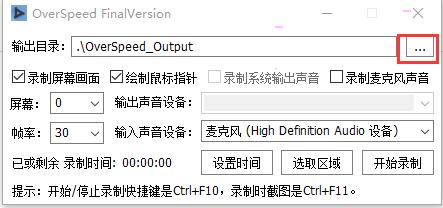 overspeed怎样录制视频?overspeed录制视频教程介绍截图