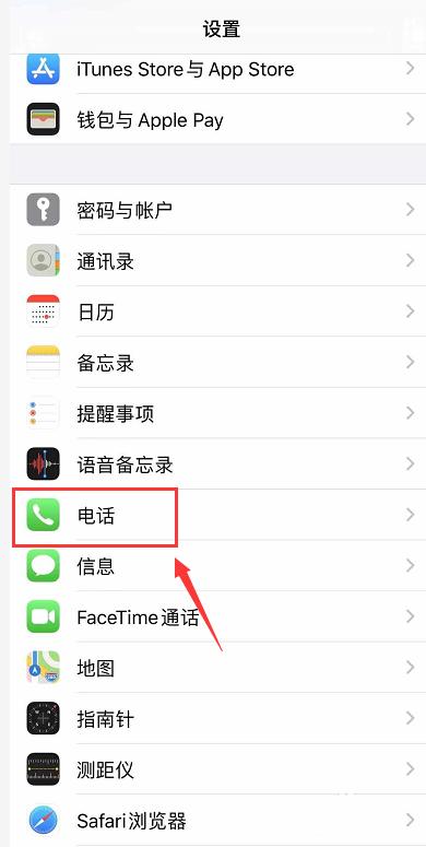iphone怎么编辑黑名单?iphone编辑黑名单的教程截图