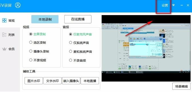 ev录屏文件如何添加到桌面?ev录屏文件添加到桌面设置方法截图