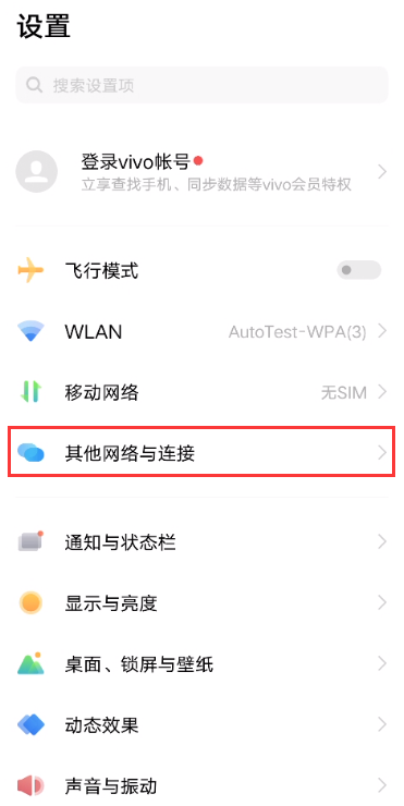 vivo如何开启NFC功能?vivo开启NFC功能方法分享截图
