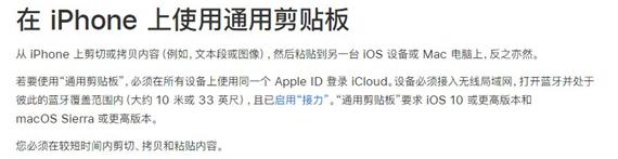 苹果手机剪切的内容在哪看?苹果手机查看剪切内容的方法截图
